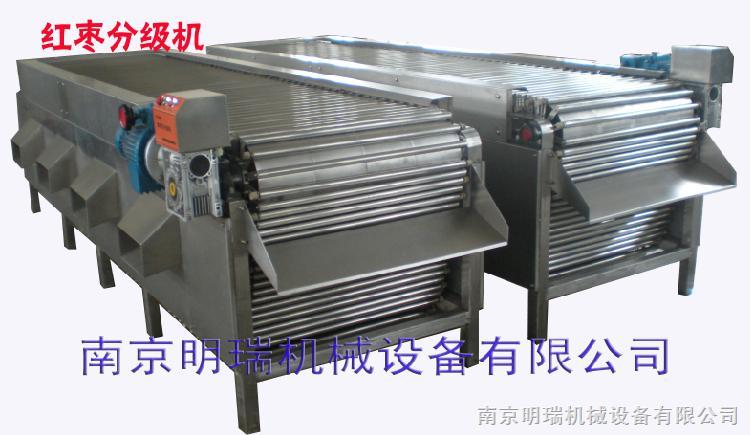 紅棗分級機—南京明瑞機械
