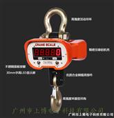 广州市上博公司供应3吨电子吊秤︱15吨电子吊称价格︱20吨挂钩秤︱30吨电子吊磅