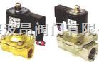 进口黄铜水用电磁阀 上海水用黄铜电磁阀 水用电磁阀