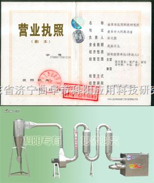""".山東""""科陽""""牌雞糞干燥機豬糞干燥機轉筒烘干機肥料設備"""
