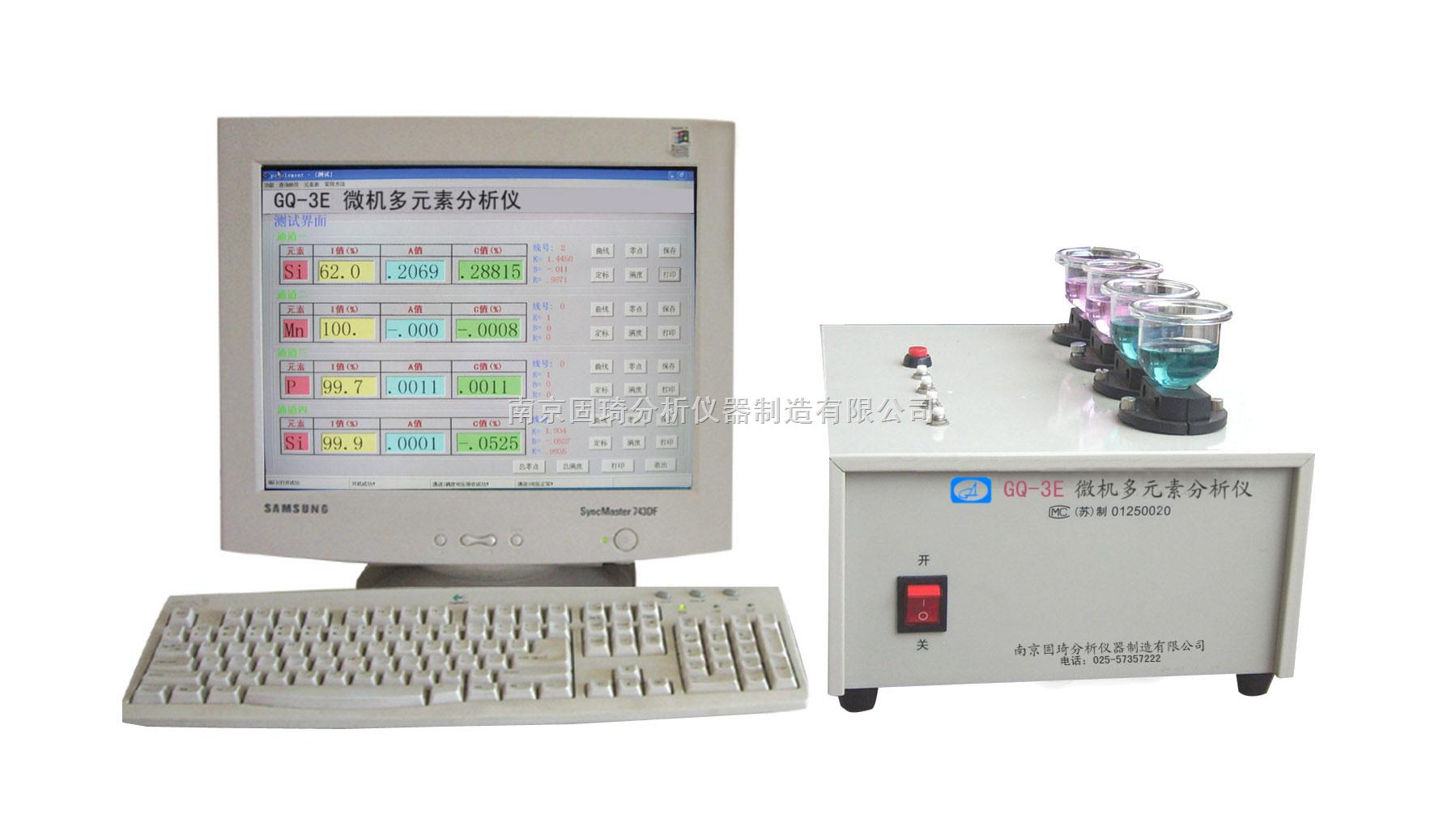 GQ-3E-钢圈成分分析仪