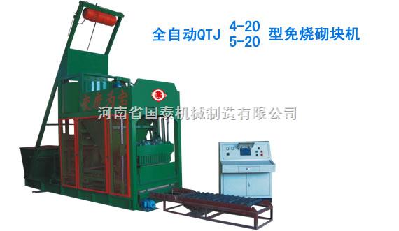 全自動QTJ4-20/5-20型免燒砌塊機
