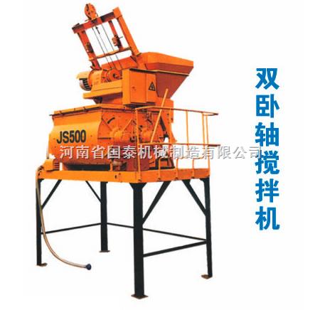 JS-500型雙臥軸攪拌機