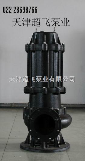 污水潜水泵,天津污水泵