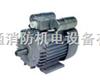单相双值电容电动机YL90L-2-发电机系列