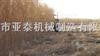 芦苇收割机/甘蔗收割机