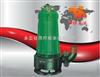 潜水泵 切割式潜水泵WQK/QG